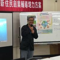 臺東「新住民權益促進方案」 宣廣性平與防暴政策