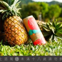 臺虎精釀聯名微熱山丘推出鳳梨酒 9/23台灣各大通路酸甜登場