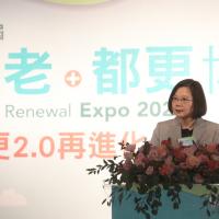 台灣危老+都更博覽會四大主題 總統蔡英文:帶來安全舒適居住空間