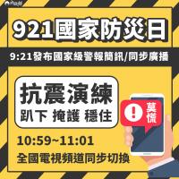 台灣921國家防災日發送警報 做好這三件事勿驚慌!