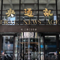 台灣「國際影音平台」拍板交付中央社 行政院通過預算3877萬