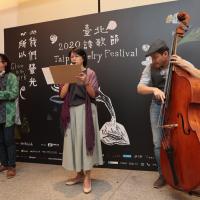 台北詩歌節跨域爵士樂靈魂夜 客家文學代表張芳慈任焦點詩人