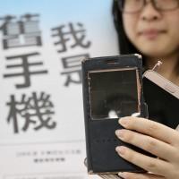 「舊手機沒關係•10月回收抽新機」 台灣環保署邀請大家一起來!