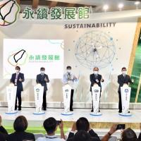 2020台灣創新技術博覽會-永續發展館 國內外廠商展示多項先進技術