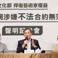 怒!台灣全華網欺騙藝術家簽「賣身契」侵權風波 文化部:全案以詐欺罪起訴