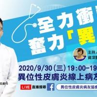 異位性皮膚炎之生物製劑台灣健保有給付 9/30張廖年峰醫師線上直播解惑日常照護