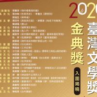 台灣文學金典獎30部入圍揭曉 作品競逐百萬大獎