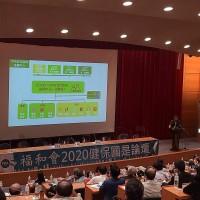 【2020健保國是論壇】衛福部長陳時中:台灣健保別再吃老本 「沒有投資  就沒有健康」