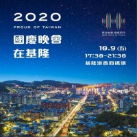 【更新】2020國慶晚會9日在「台灣頭」基隆市登場、預估逾1.2萬人參與 交通管制到22時