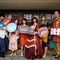 2020 ITF台北國際旅展本月底登場 早鳥票限時2天開賣!