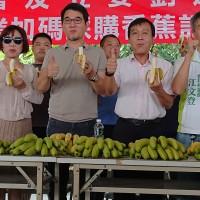 農委會:台灣香蕉出口增長26% 國營事業再加碼採購5千箱
