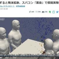 【武漢肺炎】防疫新知!日電腦模擬發現 吃飯坐旁邊比對面更容易染疫