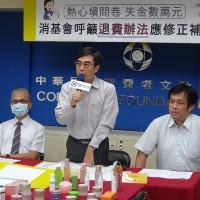 【免費的最貴!!!】熱心填問卷、卻花上萬買化妝品 台灣消基會接獲至少45件申訴