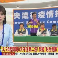 【真的封台?!】傳政府擬關閉中天、藍營籲勿伸黑手干預 TVBS總經理劉文硯人事案獲台灣NCC通過