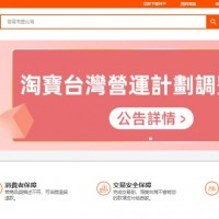 Taobao Taiwan to close by 2020 following demand to withdraw Chinese funding