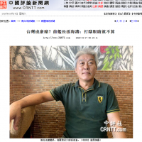 Former Taiwanese major general doubts nation's defense capabilities