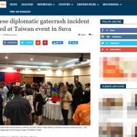斐濟國慶酒會事件 中國稱「賊喊捉賊」 台灣外交部:中國企圖混淆視聽已引起國際間反感