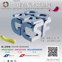 2020全球企業永續論壇三大ESG議題 線上發表會28日起開講