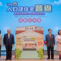 台灣人口普查11月啟動 上網填報參加活動可抽10萬、iPad等好禮