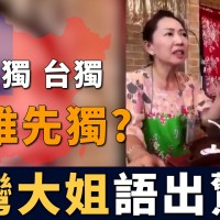 Video shows woman set Chinese tourist straight on 'Taiwan independence'