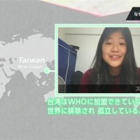 Taiwan teenager shines light on WHO exclusion in NHK special