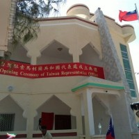 Taiwan's representative office in Somaliland promotes scholarships for local students