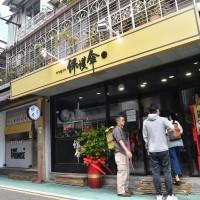 【無畏無懼】停業3週後 台灣「保護傘」餐廳低調重開
