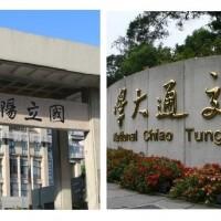 台灣陽明交大徵合校後首任校長 國內外6學者參選 11 月下旬公告候選人