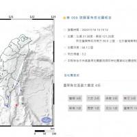 快訊!東台灣海域5.2地震 最大震度台東蘭嶼4級