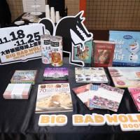 狼來了!「2020大野狼國際書展」18日起台灣首度線上展出 國際段皆免運
