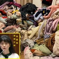 【買房難、整理更難】台灣「港湖女神」高嘉瑜香閨如資源回收場 眾網友崩潰: 「媽!我錯怪你了」