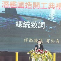 台灣潛艦國造正式邁入建造階段 原型艦預定2025年交艦