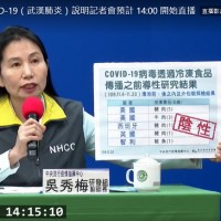 台灣衛福部對進口冷凍食品•進行武漢肺炎病毒檢驗 44樣品皆陰性