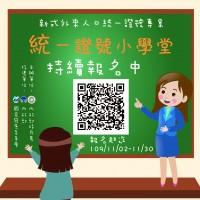 台灣移民署新式「統一證號」活動 民眾參加搶答有機會抱萬元總獎金回家