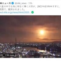 日本今凌晨再現耀眼「火流星」 部分網友憂心「世界末日」將至