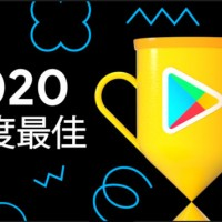 Google 2020最佳APP排名出爐 這些超好用程式你也載了嗎?