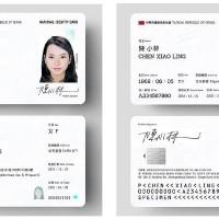 台灣數位身分證樣式政院已核定 內政部近日將說明