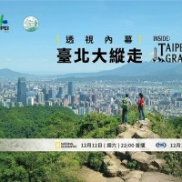 Taipei screens National Geographic Channel's 'Inside: Taipei Grand Trail'