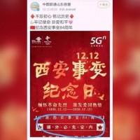 China Unicom accidentally posts Chiang Kai-shek anti-communist slogan