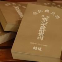 蔣渭水基金會復刻出版日據時期指引 一窺百年前台北城市樣貌