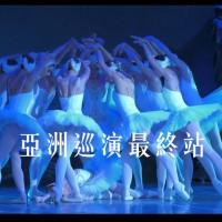 更新【新冠肺炎+7】莫斯科古典芭蕾舞團4人確診 今晚首演延期