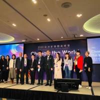 2020亞洲新媒體高峰會:改變世界!NETFLIX、LINE台灣企業高層台北文華東方開講