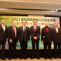 軟協發表資訊服務產業白皮書 盼政府帶動台灣產業數位轉型