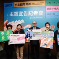 2021 Taipei International Book Exhibition to feature South Korean literature
