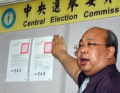 台灣行政院宣布楊明州任高雄代理市長 中選會8月15日舉行補選