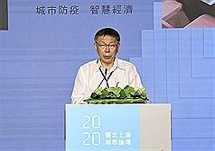 台北上海雙城論壇 柯文哲重申「五個互相」