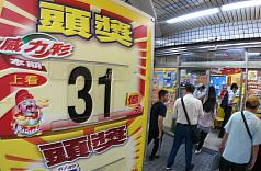 Taiwan Lottery says people with three zodiac signs most likely to win Power Lottery
