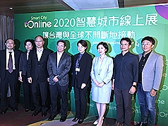 Taiwan's Smart City Summit, Expo 2020 to go online
