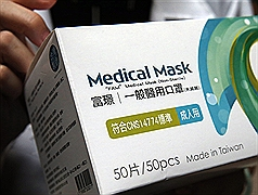 Tips to tell real from fake Made-in-Taiwan masks