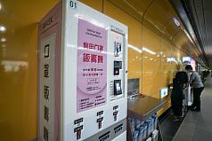 Taipei MRT adds mask vending machines at 6 stations